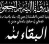عزاء واجب من مجلس محلي قطنة