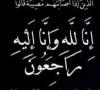 """وفاة المرحومة رقية حسين العنباوي """"أم محمود"""""""