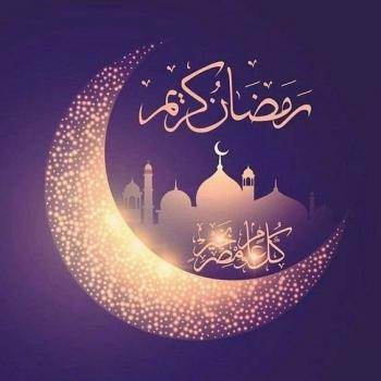 تهنئة بمناسبة حلول شهر رمضان الفضيل