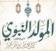 تهنئة بمناسبة ذكرى مولد الرسول ﷺ
