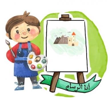 """اطلاق مسابقة """" أنا الرسـام """" للأطفــال المبدعين"""